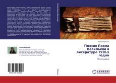 Bookcover of Поэзия Павла Васильева в литературе 1930-х годов