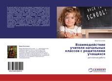 Portada del libro de Взаимодействие учителя начальных классов с родителями учащихся