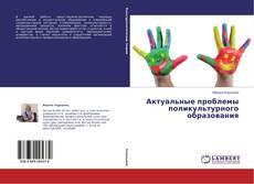 Portada del libro de Актуальные проблемы поликультурного образования