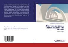 Bookcover of Причинная связь: логико-правовой анализ