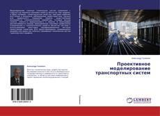 Bookcover of Проективное моделирование транспортных систем