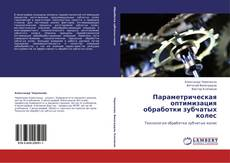 Capa do livro de Параметрическая оптимизация обработки зубчатых колес