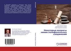 Bookcover of Некоторые вопросы химии полифенольных соединений