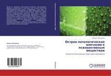 Bookcover of Острое патологическое влечение к психоактивным веществам