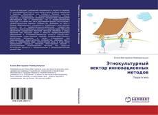 Обложка Этнокультурный вектор инновационных методов