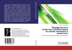 Borítókép a  Морфология и свойства нанобактерий из крови человека и животных - hoz