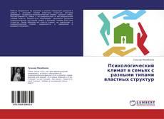 Portada del libro de Психологический климат в семьях с разными типами властных структур