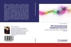 Bookcover of Интонационная природа музыки