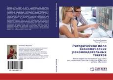 Portada del libro de Риторическое поле экономических рекомендательных текстов