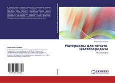 Bookcover of Материалы для печати. Цветопередача