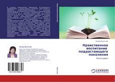 Bookcover of Нравственное воспитание   подрастающего поколения