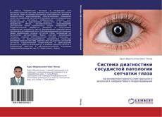 Buchcover von Система диагностики сосудистой патологии сетчатки глаза