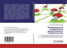 Bookcover of Региональные особенности малоэтажного строительства