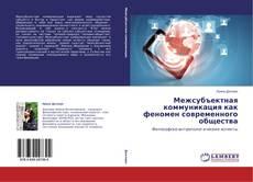 Bookcover of Межсубъектная коммуникация как феномен современного общества