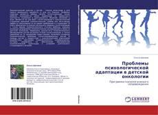 Buchcover von Проблемы психологической адаптации в детской онкологии