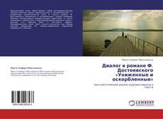 Bookcover of Диалог в романе Ф. Достоевского «Униженные и оскорбленные»