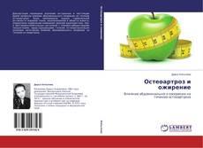 Bookcover of Остеоартроз и ожирение