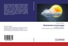 Buchcover von Экология и культура