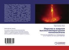 Обложка Пиролиз в жидком высокотемпературном теплоносителе