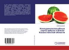 Bookcover of Конкурентоспособные сорта арбуза в Южно-Казахстанской области