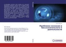 Bookcover of Проблема сознания и бессознательного в деятельности
