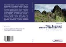 Bookcover of Трансформация экономических систем