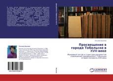 Buchcover von Просвещение в   городе Тобольске в XVIII веке