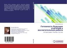 Capa do livro de Готовность будущих учителей к воспитательной работе