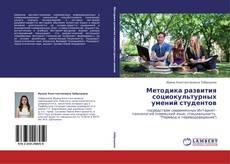 Borítókép a  Методика развития социокультурных умений студентов - hoz