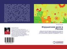 Capa do livro de Игрушечное дело в России