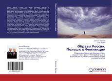Borítókép a  Образы России, Польши и Финляндии - hoz
