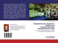 Copertina di Современные аспекты добычи и использования минеральных вод