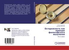 Bookcover of Осторожность как принцип философского мышления