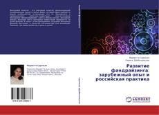 Bookcover of Развитие фандрайзинга: зарубежный опыт и российская практика