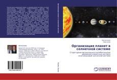 Couverture de Организация планет в солнечной системе