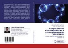 Нейросетевое моделирование и прогнозирование траектории kitap kapağı