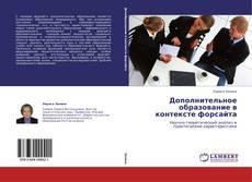 Borítókép a  Дополнительное образование в контексте форсайта - hoz