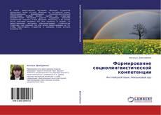 Bookcover of Формирование социолингвистической компетенции