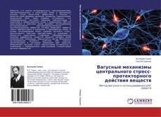 Bookcover of Вагусные механизмы центрального стресс-протекторного действия веществ
