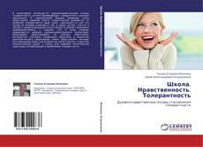 Bookcover of Школа. Нравственность. Толерантность