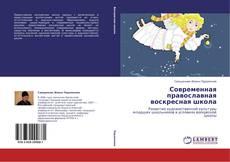 Обложка Современная православная воскресная школа