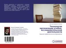 Обложка Технология организации учебно-исследовательской деятельности
