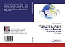 Buchcover von Онтологизированные образы в научном и педагогическом пространстве