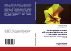 Bookcover of Конструирование образцов-имитаторов стальных канатов