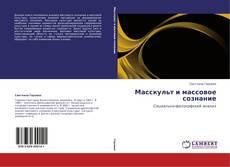 Buchcover von Масскульт и массовое сознание
