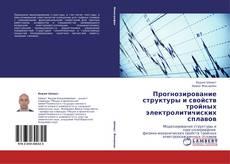 Обложка Прогнозирование структуры и свойств тройных электролитичиских сплавов