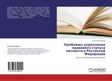 Обложка Проблемы укрепления правового статуса личности в Россйской Федерации
