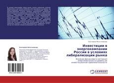 Bookcover of Инвестиции в энергокомпании России в условиях либерализации рынка