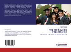 Обложка Мировой рынок образования