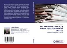 Обложка Англицизмы конца ХХ века в русскоязычной прессе